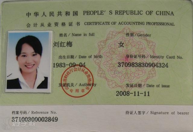 新会计从业资格�y.i_一起来了解会计从业资格证书