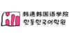 上海韩通韩国语学院