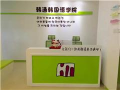 广州韩语全日制课程培训班