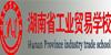 湖南省工业贸易学校