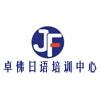 卓佛日语培训中心
