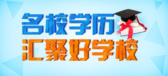 名校学历,汇聚好学校
