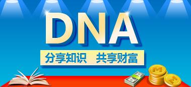 DNA金手指,读书赚钱两不误