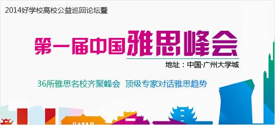 第一届中国雅思峰会