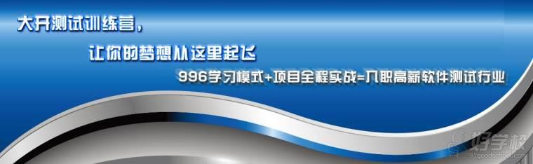 北京大开测试训练营图片
