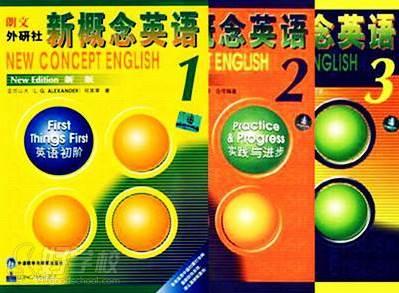 新概念英語教材