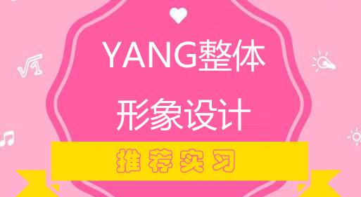 上海YANG整体形象设计学院