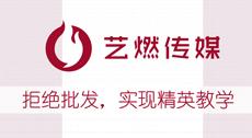 广州艺燃传媒培训中心