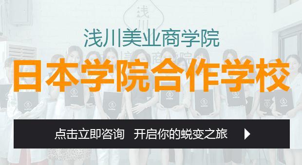 上海淺川美業商學院