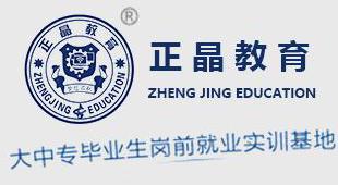 東莞正晶教育