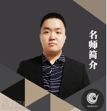 江苏博跃餐饮培训培训中心  陈征宇老师