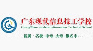 广东现代信息技工学校