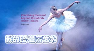 广州我的路.芭蕾艺术培训中心