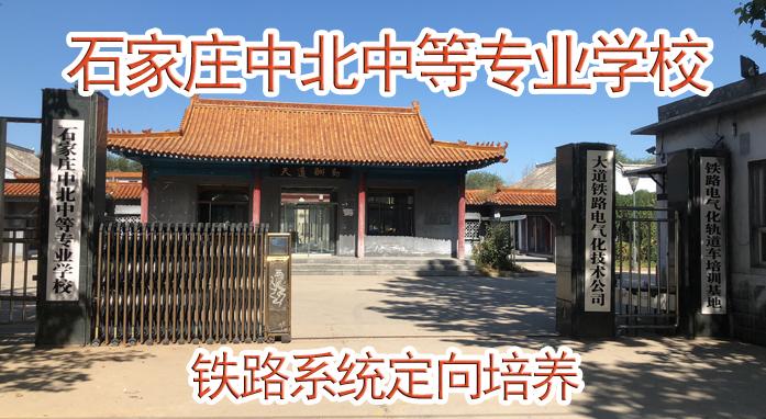 石家莊中北中等專業學校