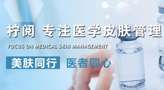 西安檸閱皮膚管理培訓中心