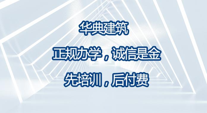 重庆华典建筑培训中心