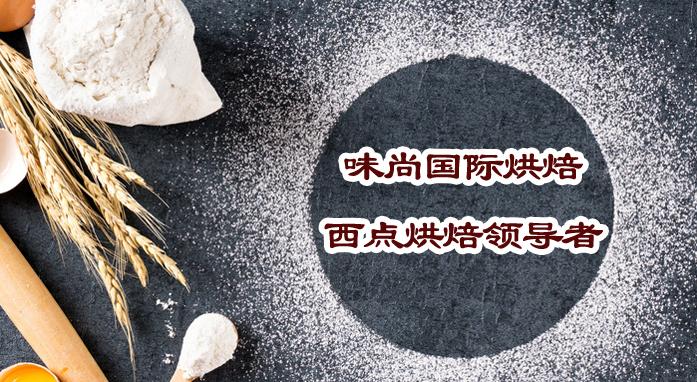 味尚国际烘焙培训学校