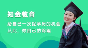 廣東知金教育
