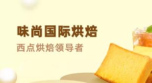 味尚國際烘焙培訓學校
