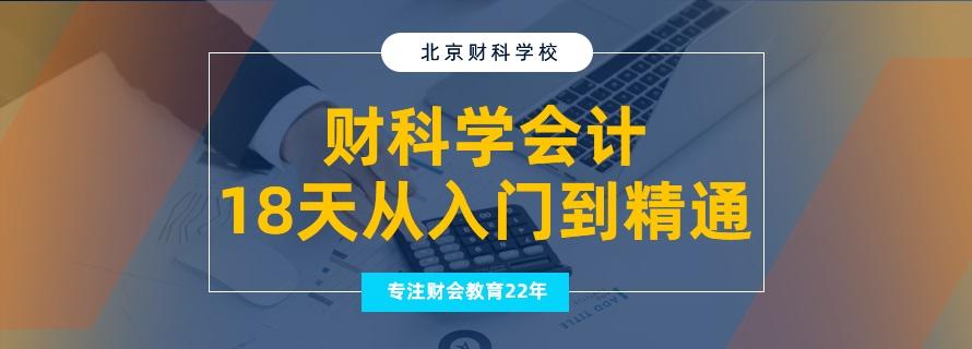 北京财科培训学校