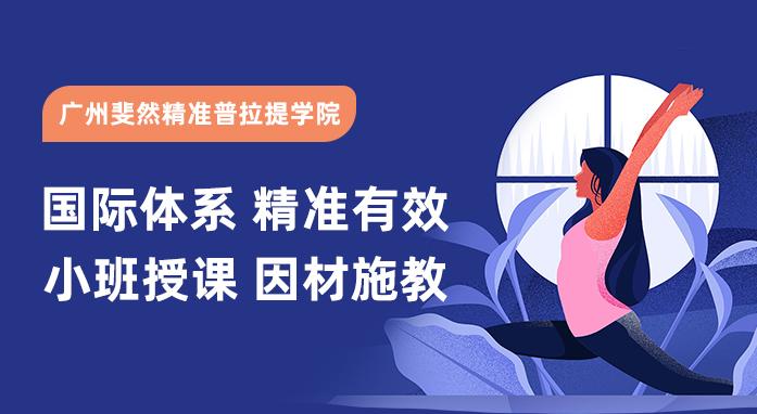 广州斐然精准普拉提学院