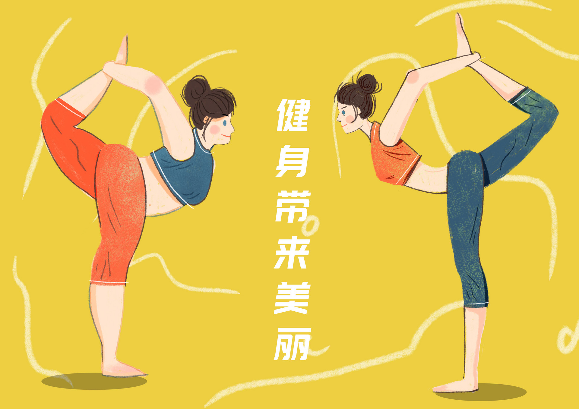 瑜伽教练知识大全