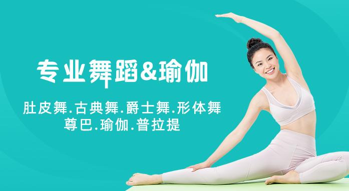 广州黑珍珠舞蹈·瑜伽学院