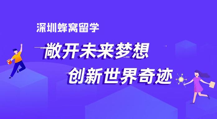 深圳蜂窝留学