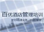 经济局势带火中国酒店职业经理人职业