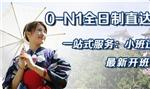 全日制日语0-N1直达班2月24日开课