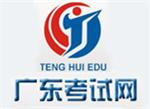 广东考试网:学位证书颁发单位及样本