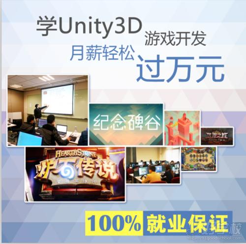 九城Unity3D培训