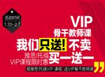 环球雅思/托福VIP课程限时惠