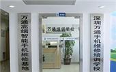 深圳万通职业技能培训学校手机维修培训教学质量怎么样?教得好吗?