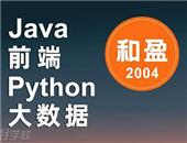 南京軟件開發培訓好就業嗎?南京軟件開發培訓多少錢?