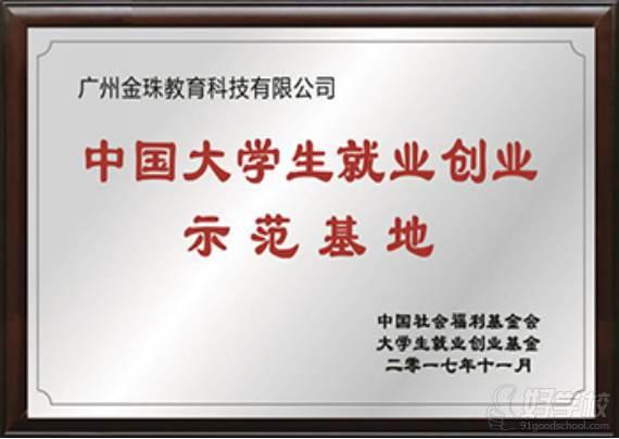 中国大学生就业创业示范基地