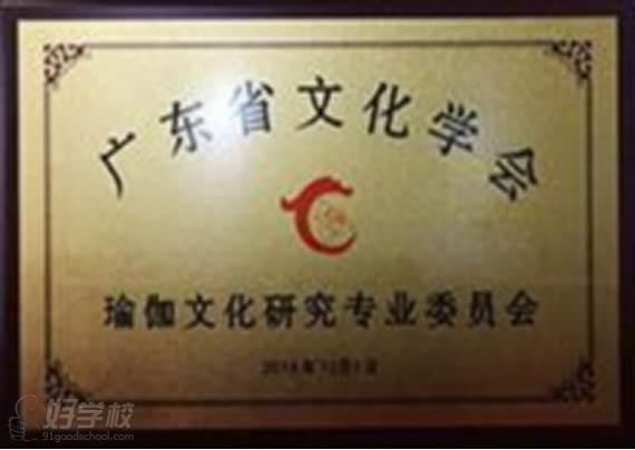 广州市海珠区社区教育合作办学资质
