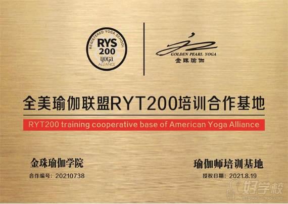 全美瑜伽联盟RYT办学基地