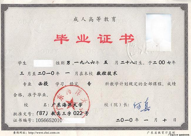 广东海洋大学成人高考招生简章(高升专)