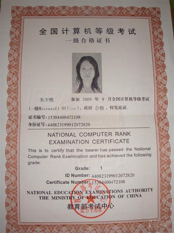 全国计算机等级考试一级合格证书样本