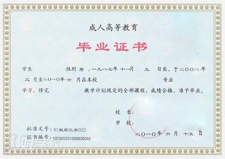 成人高等教育毕业证书