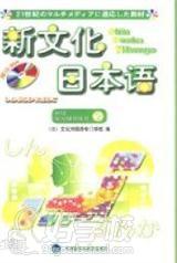 新文化日本語2