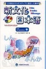 新文化日本語1