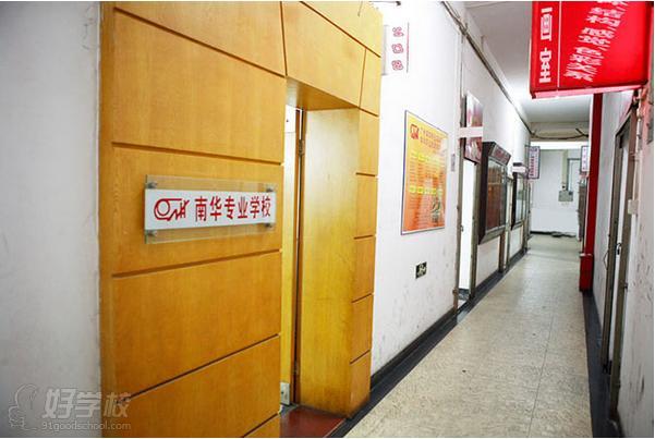 南华学校走廊