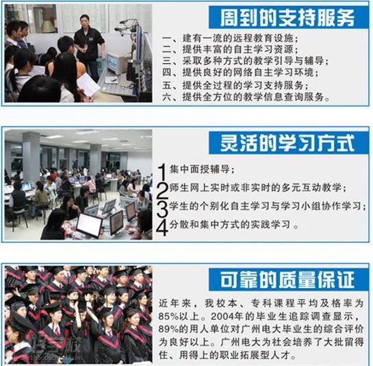 广州电大教学优势