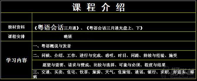 冠宇粵語培訓課程詳情