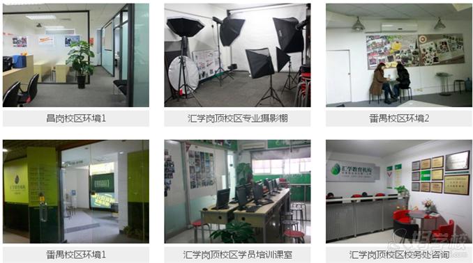 广州汇学教育学校学校环境