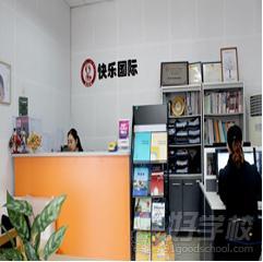 广州快乐国际语言中心环境