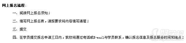 广州新希望课程报名流程