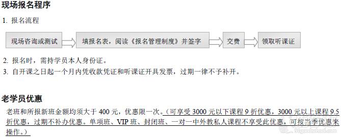 广州环球雅思相关管理制度